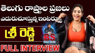 Sri Reddy Exclusive Interview | BS Talk Show | Full Interview | Chiranjeevi | TopTeluguTV Interviews