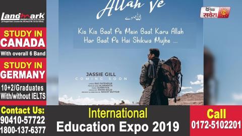 Jassie Gill : Allah Ve | Latest Punjabi Song 2019 | Official First Look | Dainik Savera