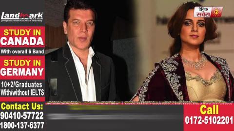 Sooraj Pancholi ਨੇ ਪਿਤਾ Aditya ਦੇ Kangna ਨਾਲ  Affair ਤੇ ਤੋੜੀ ਚੁਪੀ | Dainik Savera