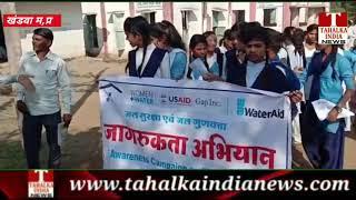 आज ग्राम सालाई में  जल सुरक्षा एवं जल गुणवत्ता जागरूकता अभियान के तहत रैली निकली गई, जिसमें    स्कुल