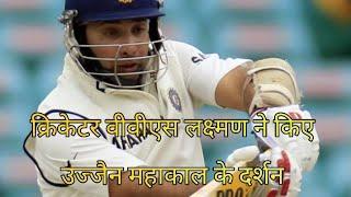 भारतीय बल्लेबाज वीवीएस लक्ष्मण पहुंचे भस्मा आरती दर्शन हेतु महाकाल के दरबार में   मंदिर के प्रोटोकॉल