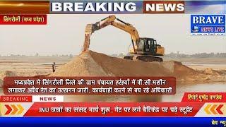 #MP : पी.सी. मशीन लगाकर अवैध रेत का उत्खनन जारी, कार्यवाही करने से बच रहे अधिकारी | #BRAVE_NEWS_LIVE