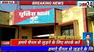 खंडवा जिले के मांधाता क्षेत्र में आने वाला थाना मुंदी पुलिस प्रशासन को मिली बड़ी सफलता दो चोर जिन्हो