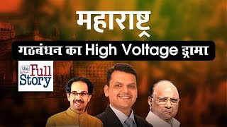FullStory || Maharastra गठबंधन का High Voltage Drama | Satya Bhanja