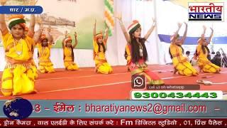 मध्यप्रदेश स्थापना दिवस पर धार में स्कूली छात्राओं ने रंगारंग कार्यक्रमों की प्रस्तुति। #bn