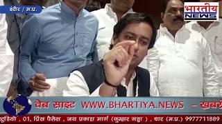 केंद्र सरकार ने अब तक किसानों के मुआवज़े के लिए 1 रूपय भी नही दिए है- जयवर्धन सिंह #bn #bhartiyanews