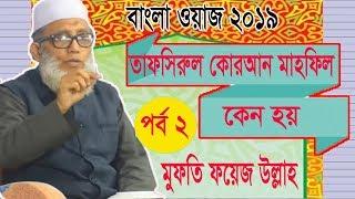 Mufty Foej Ullah Best Bangla Waz 2019 | কোরআনের মাহফিল কেন হয় ? পর্ব - 2 । Islamic Lecture Bangla