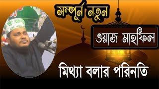 নতুন ইসলামিক বাংলা ওয়াজ মাহফিল | New Waz Mahfil | Best Islamic Video | মিথ্যা বলার করুন পরিনতি