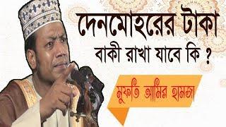 Amir Hamza Bangla Waz Mahfil | দেনমোহর এর টাকা নিয়ে যা বললেন আমির হামজা  | Islamic Lecture Bangla