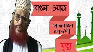 Allama Delwar Hossain Saidi Bangla Waz Mahfil | মৃত্যু নিয়ে সাঈদীর ওয়াজ । Bangla Islamic Lecture