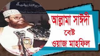 Allama Saidi Bangla Waz Mahfil | Allama Delwar Hossain Saidi Bangla Islamic Lecture | Waz Video