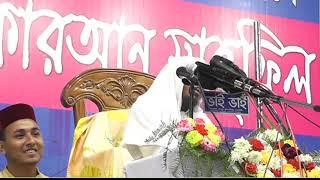 Rofiqullah Afsari New Bangla Waz | তারাবীর নামাজ কত রাকাত | পর্ব - 2 । Bangla Waz Mahfil 2019