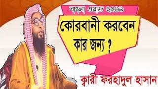কোরবানী করবেন কার জন্য । Kari Forhadul Hasan Bangla Waz Mahfil | Bangla Islamic Lecture 2019