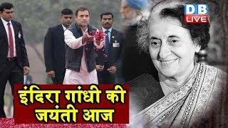 Indira Gandhi की जयंती आज   Rahul Gandhi ने दादी को किया याद  #DBLIVE