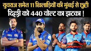 Mumbai ने Yuvraj समेत 11 खिलाड़ियों को टीम से निकाला...वहीं Delhi को कैसे लगा 440 वोल्ट का झटका