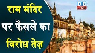 राम मंदिर पर फैसले का विरोध तेज़ | अब वक्फ बोर्ड ने लिया यू-टर्न! | Ram Mandir latest news | #DBLIVE
