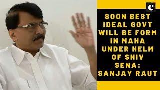 Soon best ideal govt will be form in Maha under helm of Shiv Sena_ Sanjay Raut