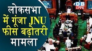 लोकसभा में गूंजा JNU फीस बढ़ोतरी मामला JNU fees matter raise in Lok Sabha |Parliament Winter Session