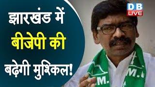 Hemant Soren ने किया बड़ा दावा | Hemant Soren claims, BJP's dozen MPs-MLAs in contact with him