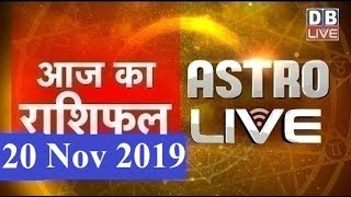 20 Nov 2019 | आज का राशिफल | Today Astrology | Today Rashifal in Hindi | #AstroLive | #DBLIVE