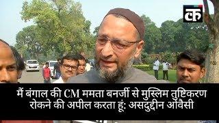 मैं बंगाल की CM ममता बनर्जी से मुस्लिम तुष्टिकरण रोकने की अपील करता हूं: असदुद्दीन ओवैसी