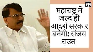 महाराष्ट्र में जल्द ही आदर्श सरकार बनेगी: संजय राउत