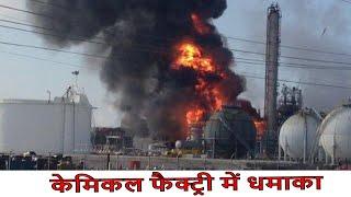 Hyderabad blast news // हैदराबाद की केमिकल फैक्ट्री में धमाका, 2 कर्मचारियों की मौत