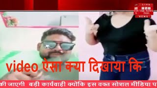 Tik Tok video ऐसा क्या दिखाया कि पुलिस को हिरासत में लेना पड़ा