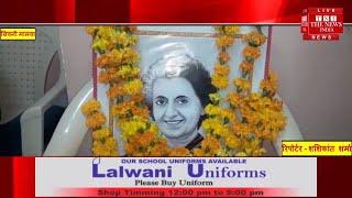 भारत की पहली महिला प्रधानमंत्री भारत रत्न स्वर्गीय इंदिरा गांधी जी का 102 वी जयंती मनाई