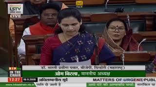 Dr. Bharti Pravin Pawar raising 'Matters of Urgent Public Importance' in Lok Sabha: 19.11.2019