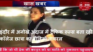 Viral video  मध्यप्रदेश के इंदौर का यह वीडियो हो रहा है वायरल ट्रैफिक रूल्स बता रही कॉलेज छात्रा