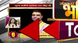 Bhakti Top 10 || 19 November 2019 || Dharm And Adhyatma News ||