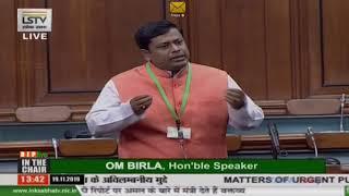 Dr. Sukanta Majumdar raising 'Matters of Urgent Public Importance' in Lok Sabha: 19.11.2019