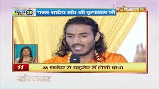 Bhakti Top 20 || 20 November 2019 || Dharm And Adhyatma News || Sanskar