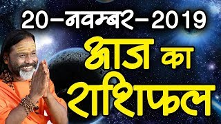 Gurumantra 20 November 2019 - Today Horoscope - Success Key - Paramhans Daati Maharaj