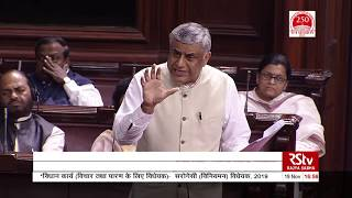 Winter Session of Parliament | Prof  MV Rajeev Gowda's Remarks | The Surrogacy Regulation Bill, 2019