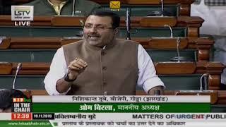 Dr. Nishikant  Dubey raising 'Matters of Urgent Public Importance' in Lok Sabha: 19.11.2019