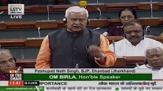 Shri Pashupati Nath Singh raising 'Matters of Urgent Public Importance' in Lok Sabha: 19.11.2019
