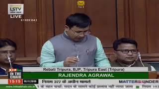 Shri Rebati Tripura on Matters Under Rule 377 in Lok Sabha: 19.11.2019