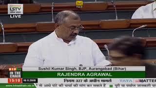 Shri Sushil Kumar Singh on Matters Under Rule 377 in Lok Sabha: 19.11.2019