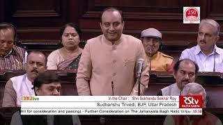 Dr. Sudhanshu Trivedi on Jallianwala Bagh National Memorial (Amendment)Bill,2019 in RS