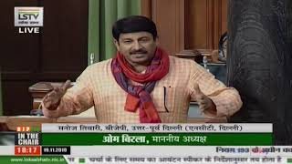 Shri Manoj Kumar Tiwari on air pollution and climate change: Lok Sabha, 19.11.2019