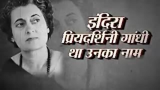 देखें खास प्रोग्राम 'आयरन लेडी' इंदिरा आज रात 8:00 बजे सिर्फ #JANTATV पर