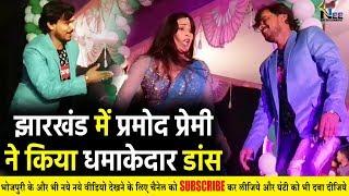 झारखण्ड में Pramod Premi ने किस गाने पर किया धमाकेदार डांस #PramodPremi_Dance