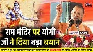 CM योगी जी ने दिया #Gorakhpur में राम मंदिर पर बड़ा बयान #YodiRamMandir #Gorakhpur