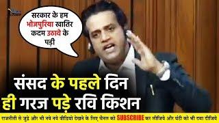 संसद के पहले दिन ही गरजे भोजपुरी सुपरस्टर #Ravi Kishan | Actor Ravi Kishan Speech in Lok Sabha