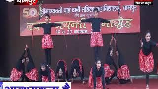 एसबीडी कॉलेज के स्वर्ण जयंती समारोह का हुआ  शुभारंभ