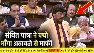 संबित पात्रा ने क्यों माँगा रामदास अठावले से माफी || Ramdas Athawale Speech In Loksabha