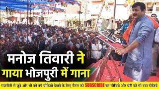Manoj Tiwari ने गाना गाकर किया सभा को सम्बोधित || Manoj Tiwari Address Delhi