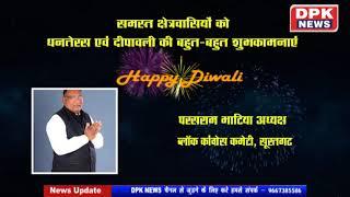 Advt. | दीपावली बधाई संदेश | परसराम भाटिया अध्यक्ष,ब्लॉक कांग्रेस कमेटी, सूरतगढ